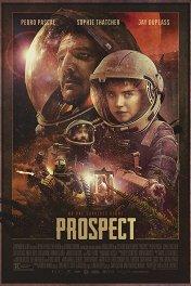 Перспектива / Prospect