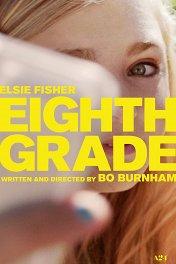 Восьмой класс / Eighth Grade