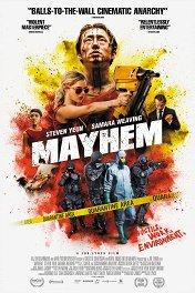 Эксперимент «Офис»-2 / Mayhem