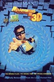Происшествия в третьем измерении / Misadventures in 3D