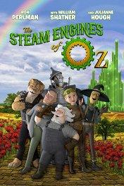 Новые приключения в стране Оз / The Steam Engines of Oz