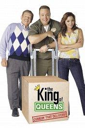 Король Квинса / The King of Queens