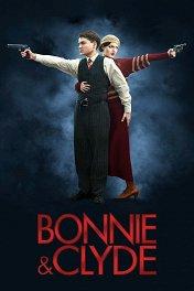 Бонни и Клайд / Bonnie & Clyde