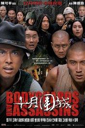 Телохранители и убийцы / Shi yue wei cheng