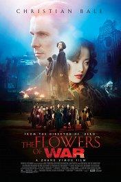 Цветы войны / Jin líng shí san chai