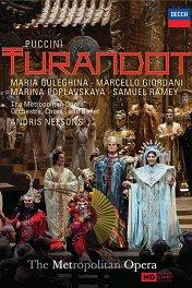 Турандот / Puccini's Turandot