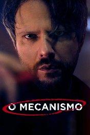 Механизм / O Mecanismo