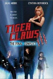 Коготь тигра-3 / Tiger Claws III