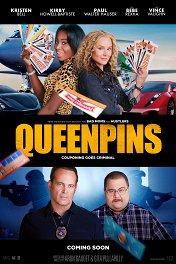 Отчаянные аферистки / Queenpins
