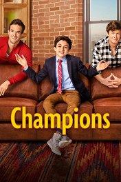 Чемпионы / Champions