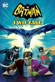Бэтмен против Двуликого / Batman vs. Two-Face