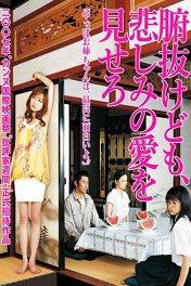 Лузеры, Фунуке покажет вам немного любви / Funuke domo, kanashimi no ai wo misero