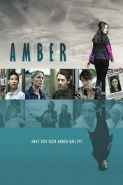 Эмбер / Amber