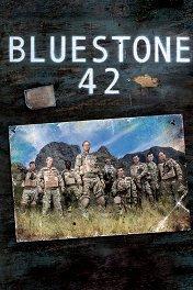 Песчаник 42 / Bluestone 42