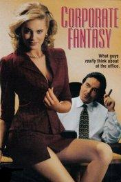 Корпоративная фантазия / Corporate Fantasy