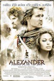 Александр / Alexander