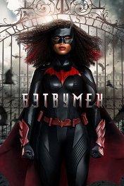 Бэтвумен / Batwoman