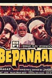 Преступные тайны / Bepanaah