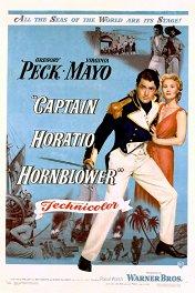 Капитан Гораций / Captain Horatio Hornblower R.N.