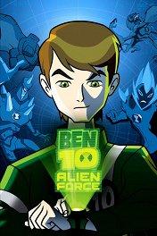 Бен 10: Инопланетная сила / Ben 10: Alien Force