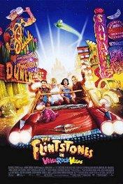 Флинтстоуны в Рок-Вегасе / The Flintstones in VivaRockVegas