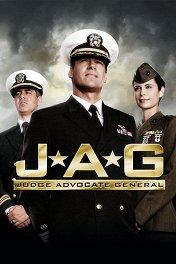 Военно-юридическая служба / JAG