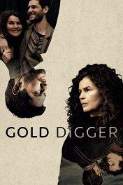 По расчету / Gold Digger