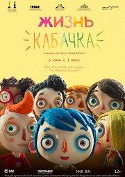 Постер Жизнь Кабачка