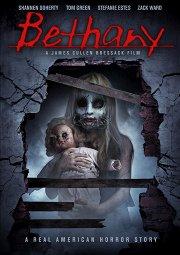 Постер Дом моих кошмаров