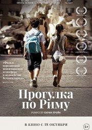 Постер Прогулка по Риму