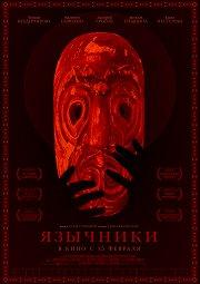 Постер Язычники