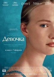 Постер Девочка