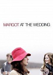 Постер Марго на свадьбе