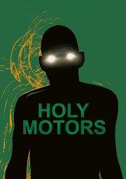 Постер Корпорация «Святые моторы»