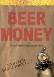 Постер Деньги на пиво