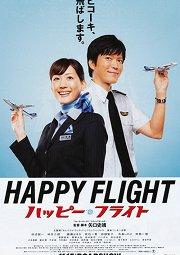 Постер Счастливый полет