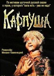 Постер Карпуша