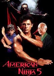 Постер Американский ниндзя-5