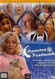 Постер Странное Рождество