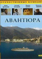Постер Авантюра