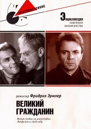 Постер Великий гражданин