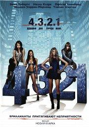 Постер 4.3.2.1
