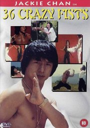 Постер 36 безумных кулаков