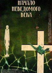 Постер Начало неведомого века