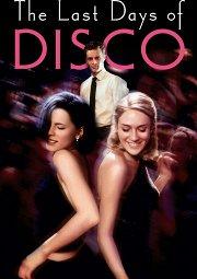 Постер Последние дни диско