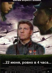 Постер 22 июня, ровно в 4 часа