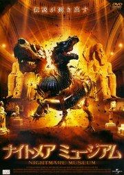 Постер Василиск — царь змей