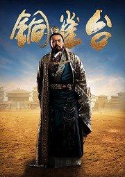 Постер Борьба за императорскую власть