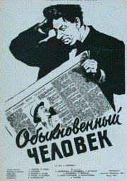 Постер Обыкновенный человек