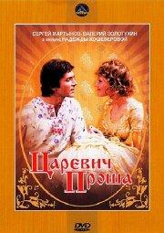 Постер Царевич Проша